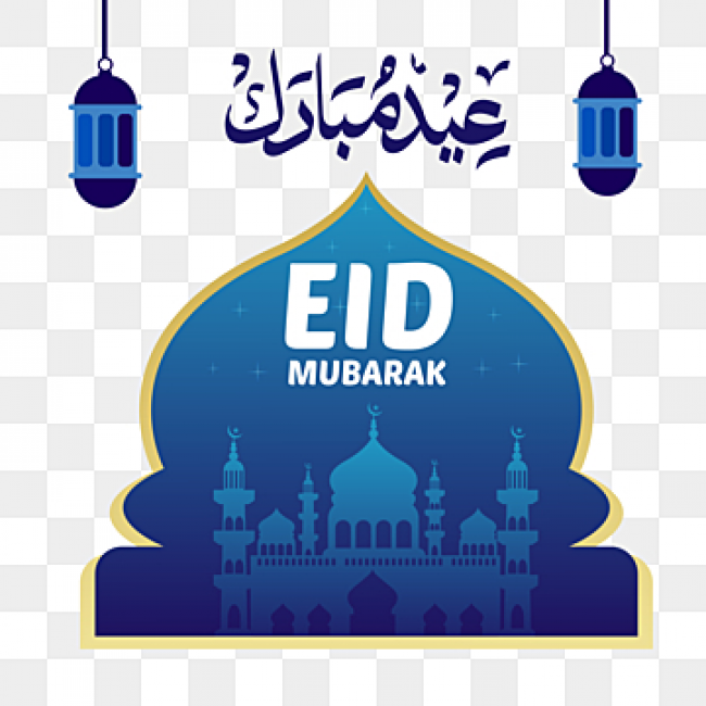 Download Eid Mubarak Png Transparent Image With Mosque Lanterns Calligraphy And Star Vector File